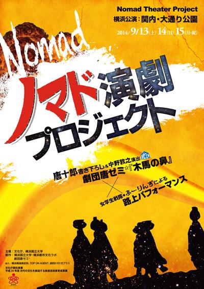 A4_omote_YOKOHAMA_mini.jpg