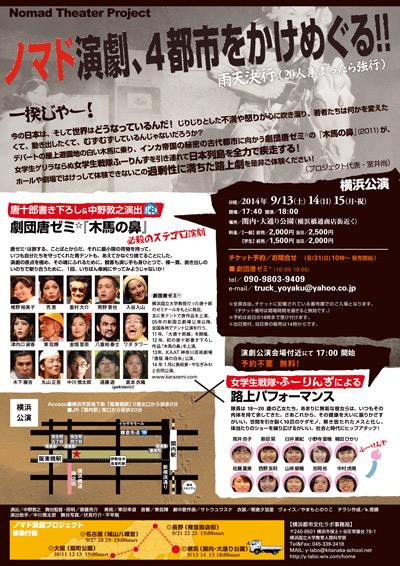 A4_ura_YOKOHAMA3_mini.jpg