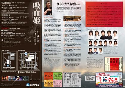 21_kyuketuki_A3_nakami.jpg