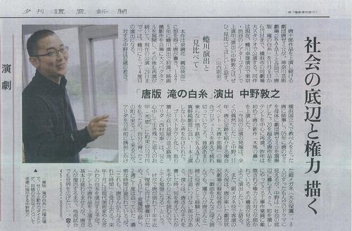 """20131009_""""読売夕刊.jpg"""