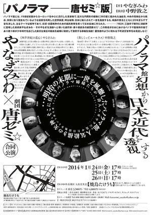 Panorama_Honchirashi_ura.jpg