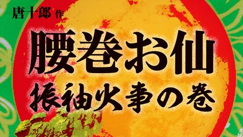 top_kosimaki2_160704.jpgのサムネイル画像