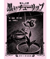 08_kuro-thumb-200xauto-41.jpg