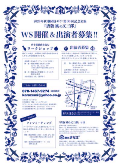 募集チラシ2020_0107_バックなし-01.jpg