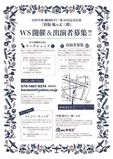 募集チラシ2020.jpg