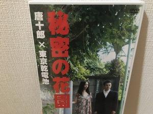 秘密の花園DVD.JPGのサムネイル画像