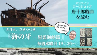 中野WS2021_5.png