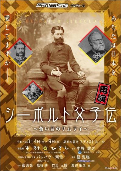 シーボルト父子伝(表).jpg