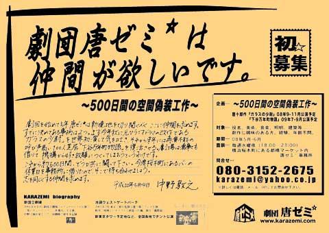 20080522bira.jpg