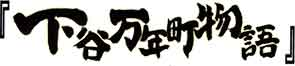shitaya_font.jpg