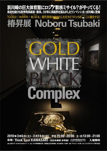 tsubaki_noboru.jpg