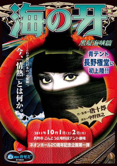 uminokiba-nagano_mini.jpg