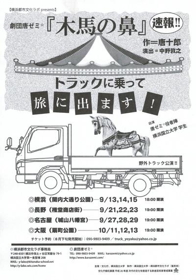 mokuba_truck.jpg