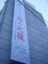 1219_rokuso_front.jpg