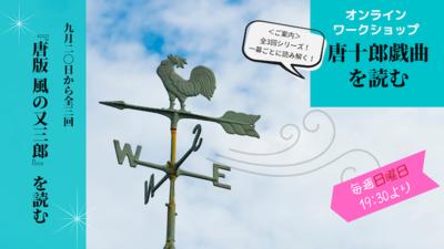 9月20日中野WSトップ絵.png
