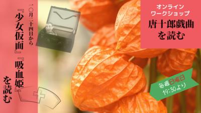 10月中野WSトップ絵.png