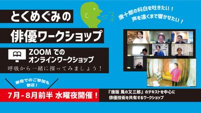 ws2021_7toku.jpg