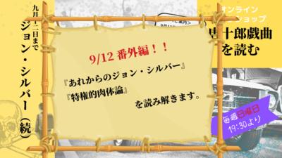 あれから9月20日中野WSトップ絵 .png