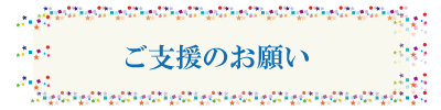 gosien_top.jpg