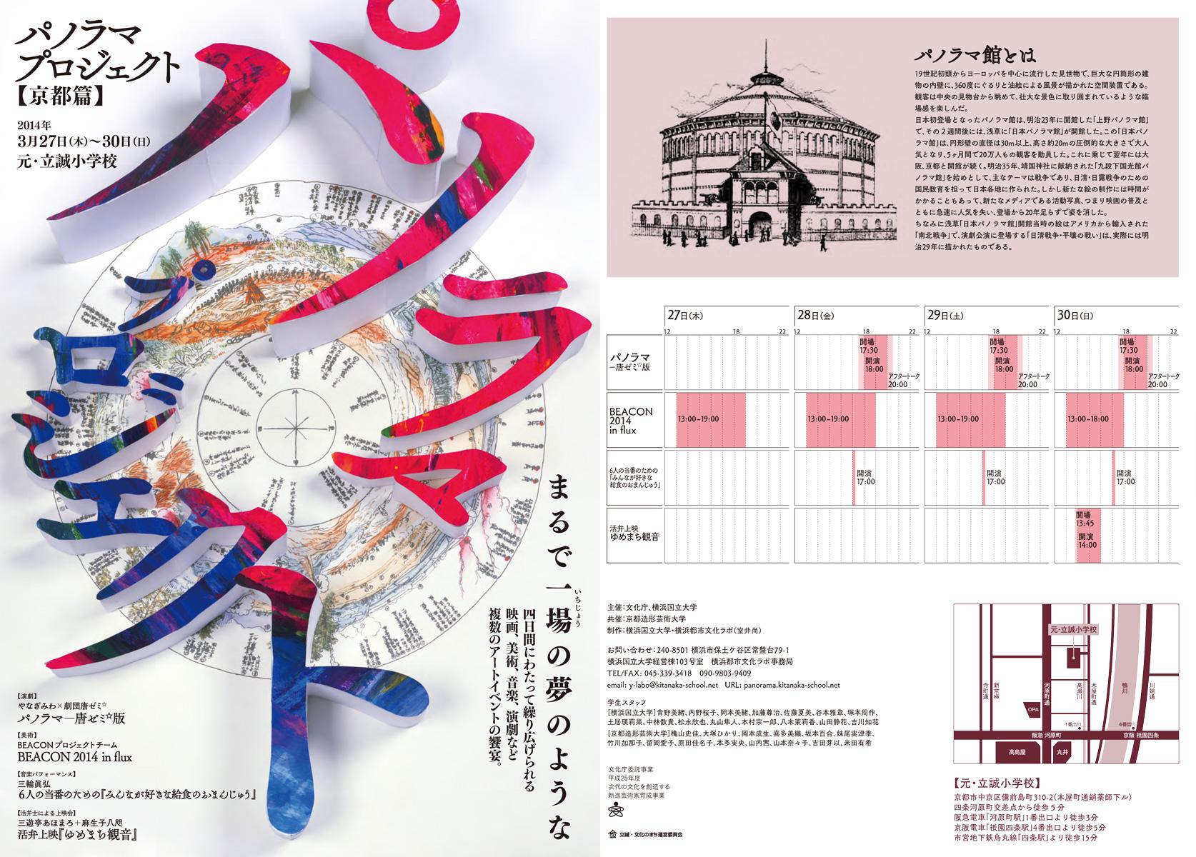 http://karazemi.com/perform/pano_kyoto_chirashi1.jpg
